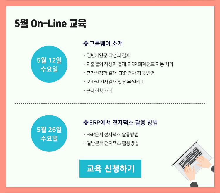 5월 온라인 교육